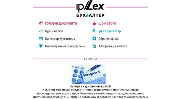 Нова версія ipLex.Бухгалтер