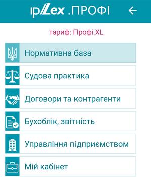 Нова версія мобільної правової системи ipLex.Профі.XL
