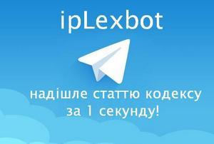 ipLex створив бота на Telegram