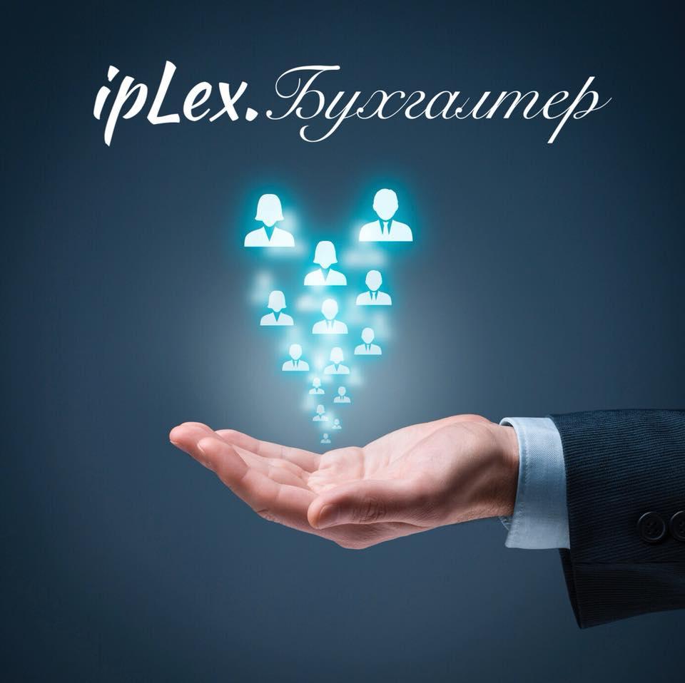 love_iplex_buhgalter